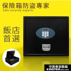 上掀型保險箱 飯店保險櫃常用款 A4 筆電可放入 1541-D