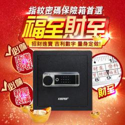 38FIN-LH指紋保險箱