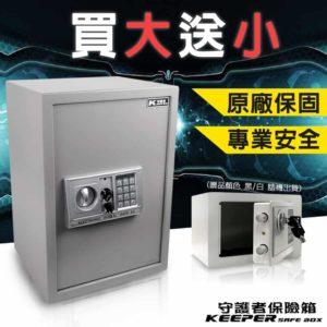 超值保險箱 買大送小密碼保險箱 活動熱銷款 黑/灰可選
