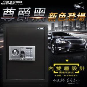 保險箱推薦熱銷款 50EA 黑 密碼保險櫃