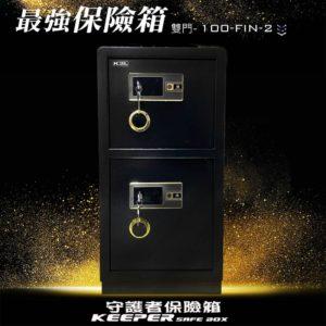100FIN-2大型防盜保險櫃 金庫 雙門獨立空間保險箱
