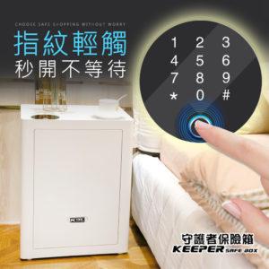 55CRN-1 高光亮 指紋密碼保險箱 保險櫃 (台灣品牌 大眼萌系列)