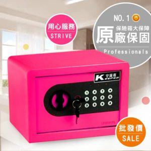 保險櫃怎麼選 密碼保險箱 17AT 桃色