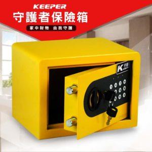 保險櫃 小型保險箱 招財保險箱 17AT 黃色