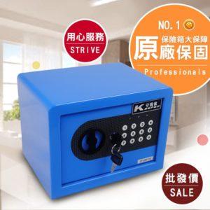 密碼保險箱 迷你保險箱 小型保險櫃 17AT 藍色