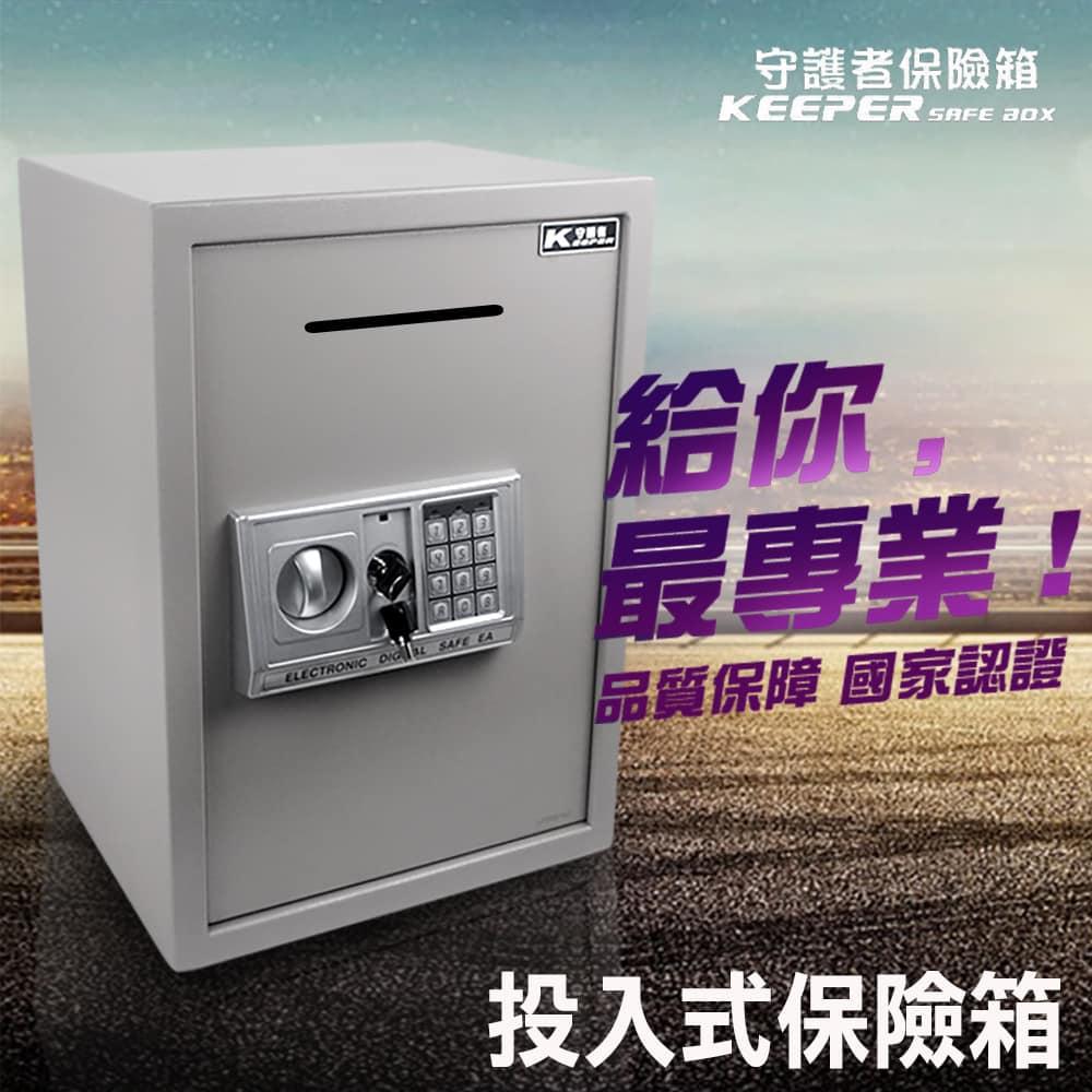 守護者保險箱 50EA-D投入型保險箱