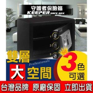 密碼保險箱 雙層空間 A4紙張可放入 25EAT