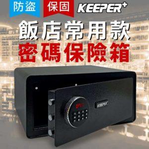 密碼保險箱 寬型大空間 保管箱 飯店指定款 2042-LCD