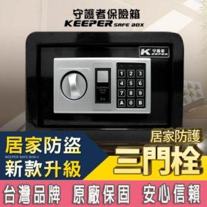 保險箱推薦 20GB 密碼保險箱 三門栓設計