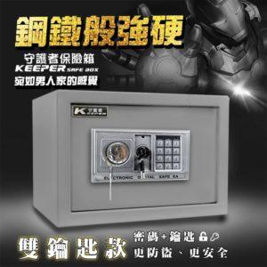 保險櫃工廠 雙鑰匙 密碼保險箱 25EAK 灰色