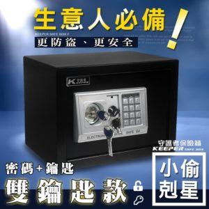 密碼保險箱 保險箱工廠 雙層雙鑰匙 25EAK 黑色