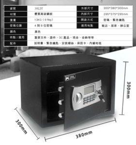 大螢幕密碼保險箱 保險箱工廠專賣店 30LDT 黑色