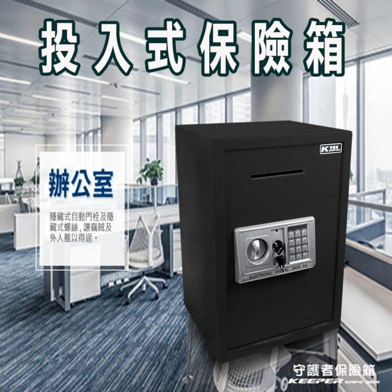 守護者保險箱 50EA-D 開孔投入型保險箱