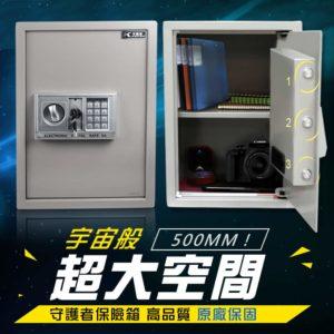 50EA密碼保險櫃灰色