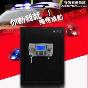 保險櫃 50LDK-5 雙鑰匙 雙層大空間 保險櫃推薦 保險箱開鎖