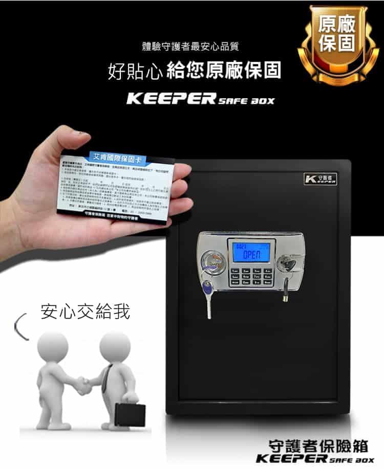 守護者保險箱 50LDK-5