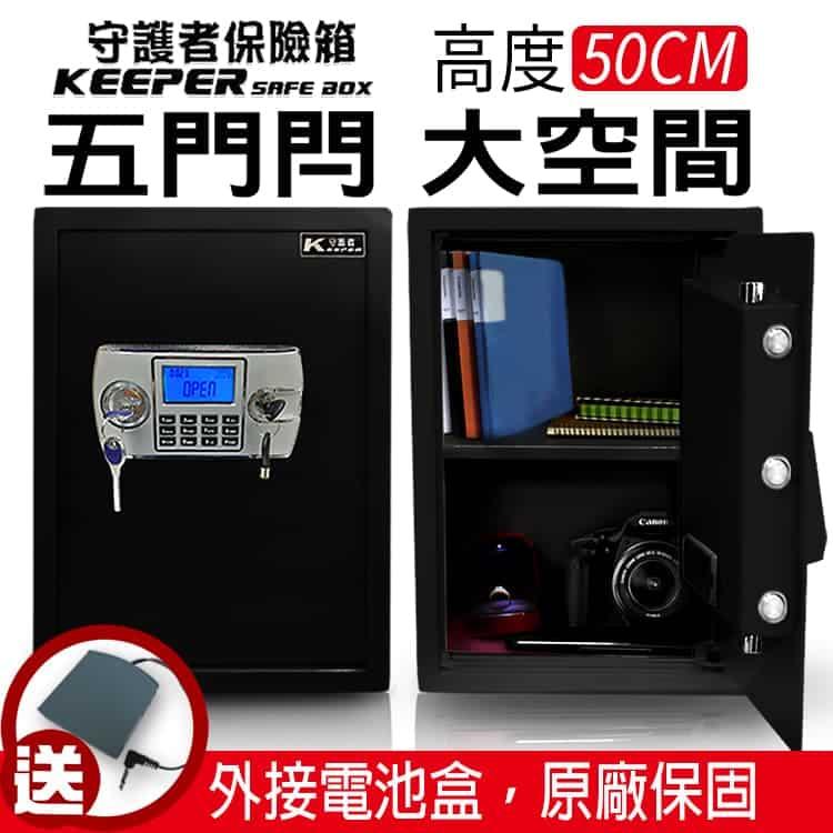 守護者保險箱 50LDK-5 密碼保險箱 設定教學