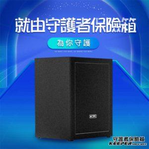 55CRN-2指紋密碼保險箱 (台灣品牌 原廠保固) 磨砂黑