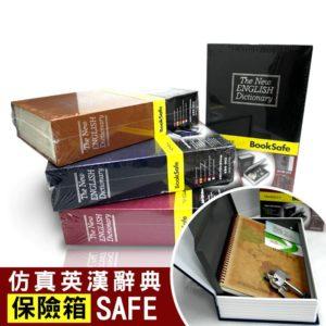 書本型保險箱