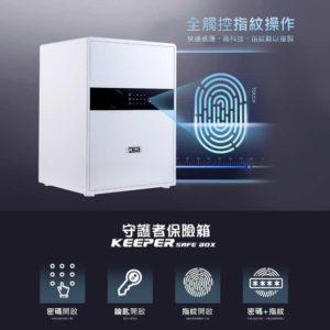55CRN-3指紋保險櫃 (台灣品牌 原廠保固)