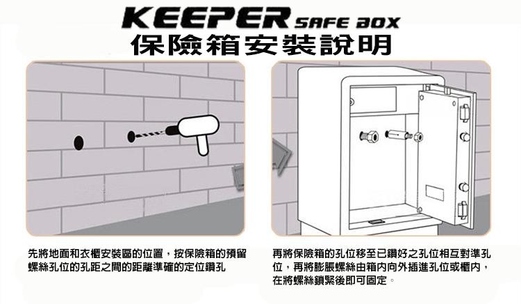 保險箱安裝在混泥土牆面的正確方式